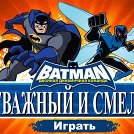 Бэтмен: двойная команда