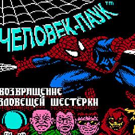 Человек паук: возвращение коварной шестерки