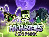 Бен 10 сборник монстров