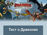 Как приручить дракона: тест о драконах