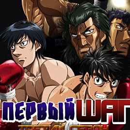 Первый Шаг - Hajime no Ippo: The Fighting
