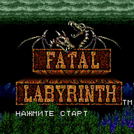 Фатальный Лабиринт - Fatal Labyrinth