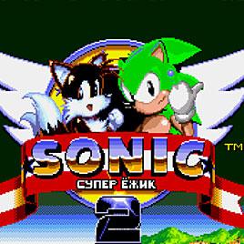 Соник Супер Ёжик 2 / Sonic 2 Orees Doss