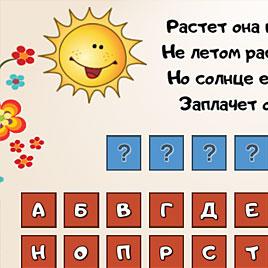 Кроссворд Загадка На Русском