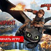 Игра Игра Как приручить дракона: лабиринт драконов