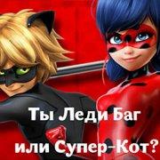 Игра Игра Ты Леди Баг или Супер Кот?