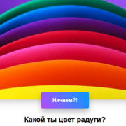 Игра Игра Тест: Какой Ты Цвет Радуги?