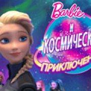 Игра Игра Барби и космическое приключение