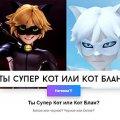 Игра Игра Тест: Ты Супер Кот или Кот Блан?