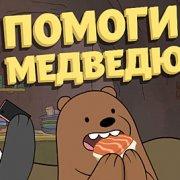 Игра Игра Вся правда о медведях: Помоги медведю