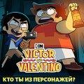 Игра Игра Кто Ты Из Персонажей: Виктор или Валентино?