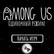 Игра Игра Амонг Ас на Русском: Одиночный Режим