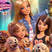 Игра Игра Барби и щенки в поисках сокровищ