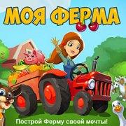 Игра Игра Моя Ферма