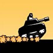 Игра Игра Тренировка танкиста