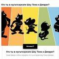 Игра Игра Тест: Кто Ты из Шоу Тома и Джерри?