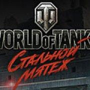 Игра Игра Ворлд танк: стальной мятеж