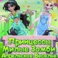 Игра Игра Принцессы Диснея Милые Зомби Апрельское Веселье